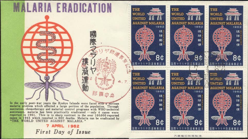 Scott 96 (Block of 6) (FDC w/ Malaria Symbol (Red/Green)(w/ Naha Cancel))