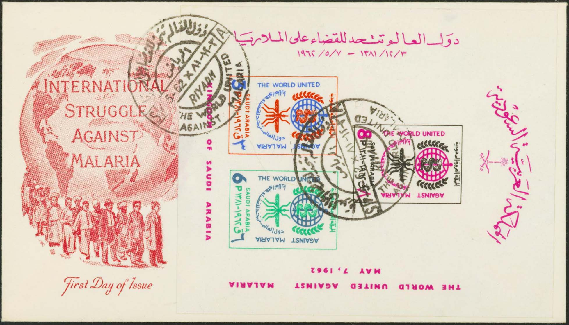 Saudi Arabia Scott 254A (FDC w/ Counterfeit Artmaster Cachet (Red))
