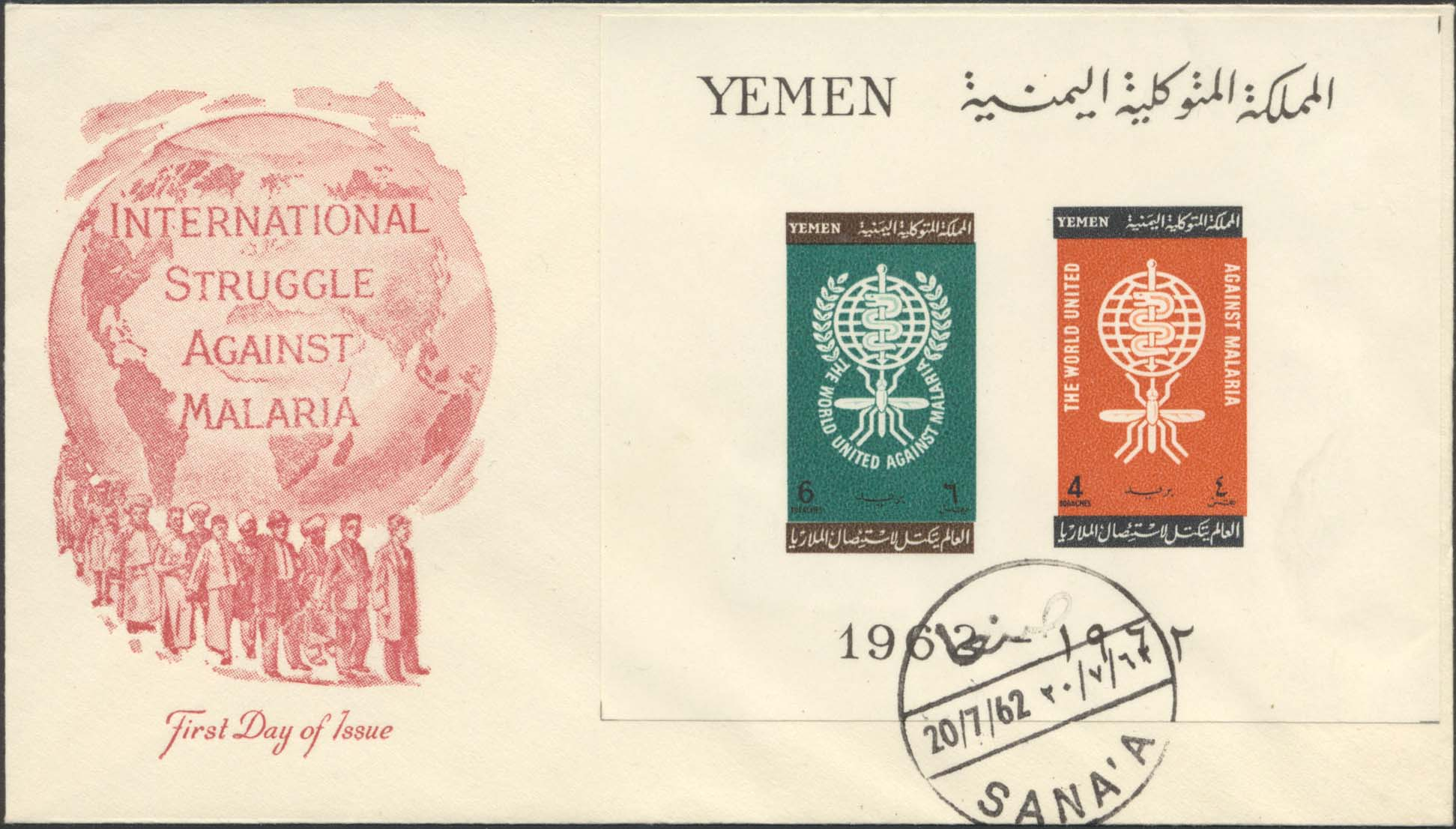 Yemen Scott 135-136 (SS) (FDC w/ Counterfeit Artmaster Cachet (Red))